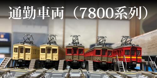 midashi7800.jpg