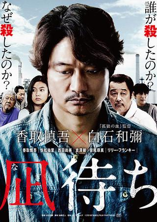 白石和彌 『凪待ち』 ギャンブル依存症の木野本郁男を演じるのは香取慎吾。