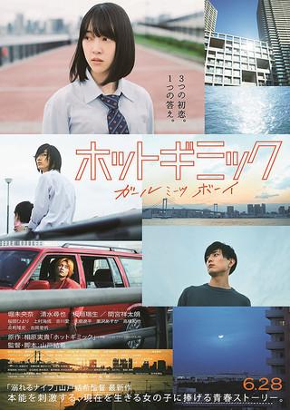 山戸結希 『ホットギミック ガールミーツボーイ』 乃木坂46の堀未央奈が主役を演じる。