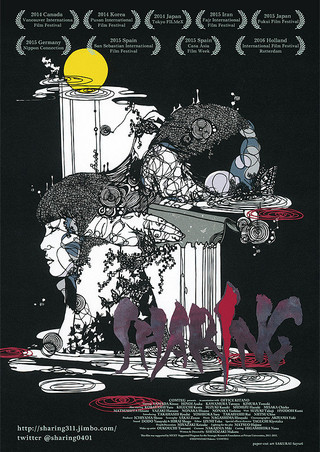篠崎誠 『SHARING』 何だかよくわからないけれどカッコいいポスター