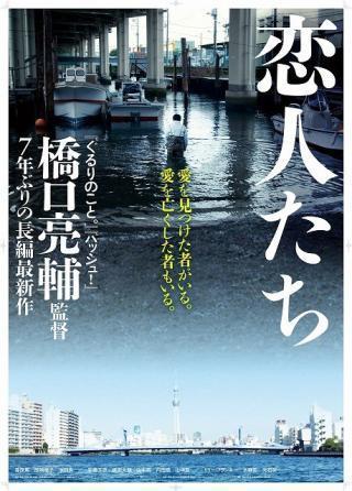 橋口亮輔の長編新作 『恋人たち』 橋の下で仕事をするアツシ。ラストではその川の上から青い空が垣間見られる。