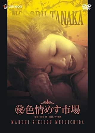 田中登 『(秘)色情めす市場』 芹明香が演じるトメは気だるい雰囲気。
