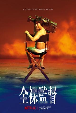 総監督武正晴 『全裸監督』 AV監督・村西とおるを演じるのは山田孝之。