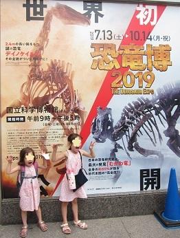 恐竜博20191