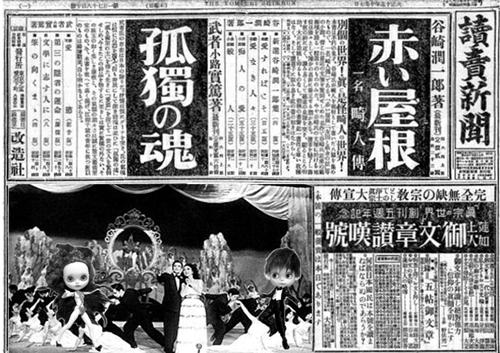 大正新聞 (2)