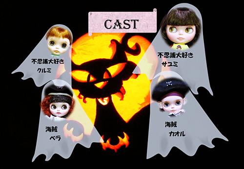 cast①