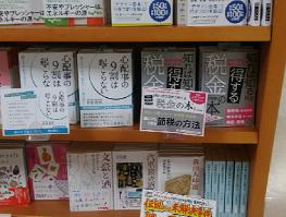 九州TSUTAYA