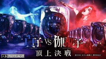 P貞子vs伽椰子頂上決戦
