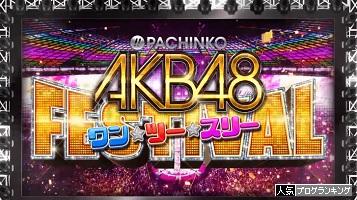 ぱちんこAKB48ワン・ツー・スリー!!フェスティバル