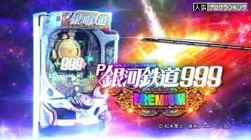 P銀河鉄道999PREMIUM
