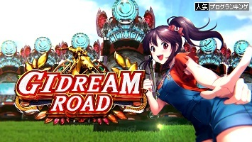 PGⅠDREAMROAD(ドリームロード)