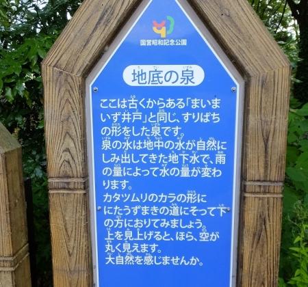 国営昭和記念公園・地底の泉案内板