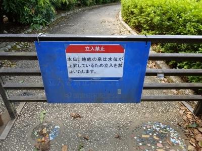 国営昭和記念公園・地底の泉