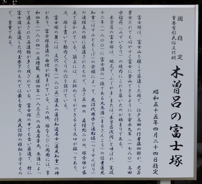 木曽呂の富士塚案内板