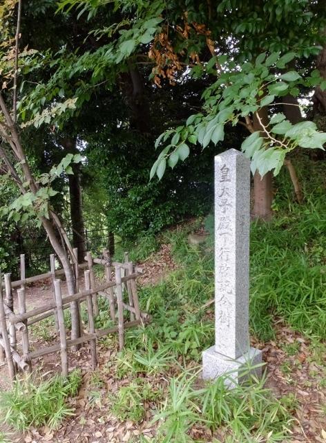 富士塚東側麓の「皇太子殿下行啓記念樹」地名標柱