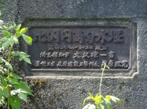 比例円筒分水堰銘板・埼玉県寄居町用土