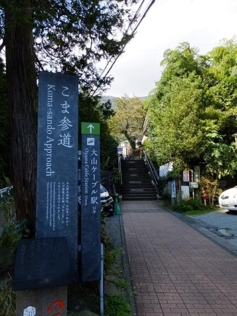 大山のこま参道