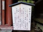 大山寺の龍神堂(八大堂)