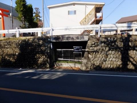 馬の水飲み場跡・東京都羽村市