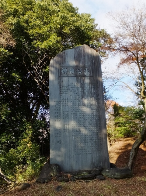 多摩湖畔の「中島先生頌徳碑」