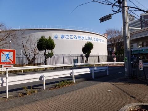 東京水道和泉給水所