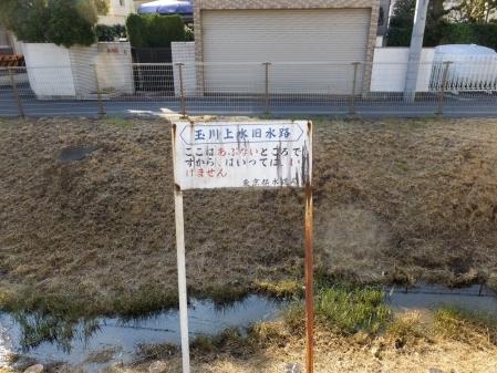 玉川上水旧水路・笹塚駅付近