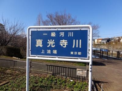 真光寺川広袴公園前の河川管理者標識