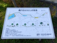 鶴川台せせらぎ緑道案内板