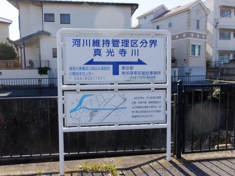 真光寺川の河川管理維持管理区分界