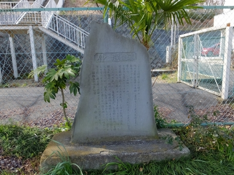 片平川「仲堰跡」の碑