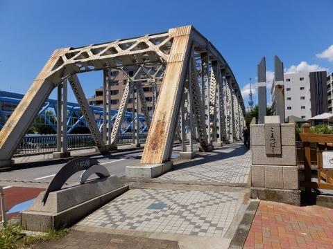 小名木川の小松橋