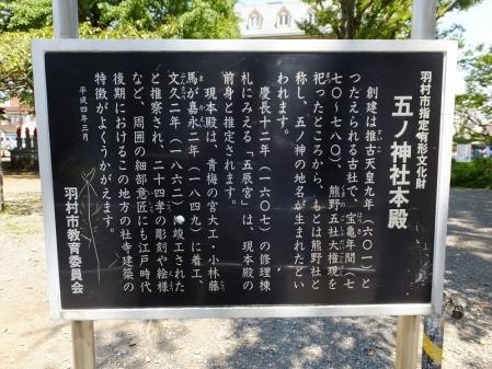 五ノ神社案内板