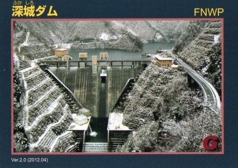 深城ダム・ダムカード