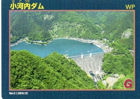 小河内ダム・ダムカード