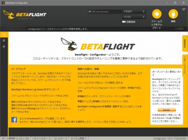 BFConfig1051-SetupTOP.jpg