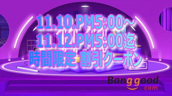 BG2019-1111Coupon.jpg