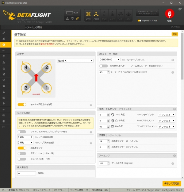 CineBee4K-BF357Default-Config1.jpg