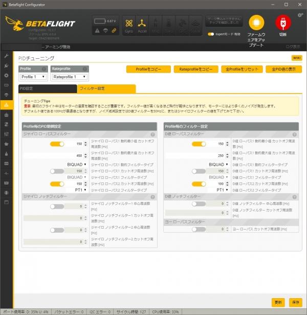 Cinecan-BF404-Default-Filter.jpg