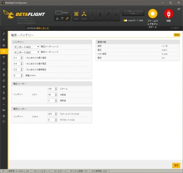 Cinecan-BF404-SET-Battery.jpg