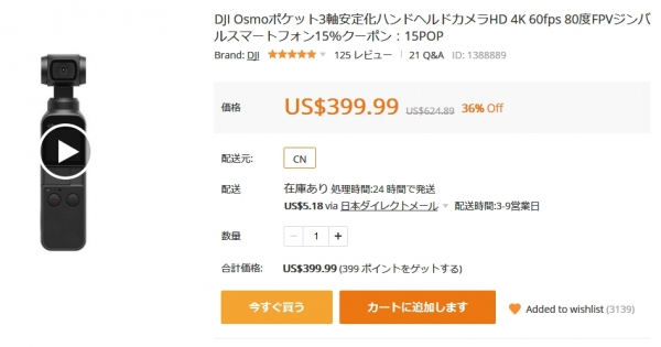 DJIOSMOpocket-JP.jpg
