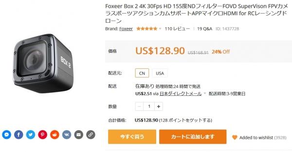 FoxeerBOX2JP.jpg