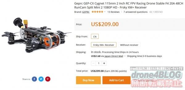 GEPRCGEP-CXCygnet115P.jpg