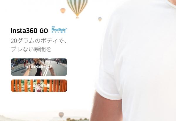 Insta360GoJP0.jpg