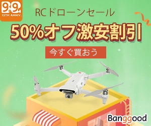 Banggood 13th Anniversary Toys&Robots