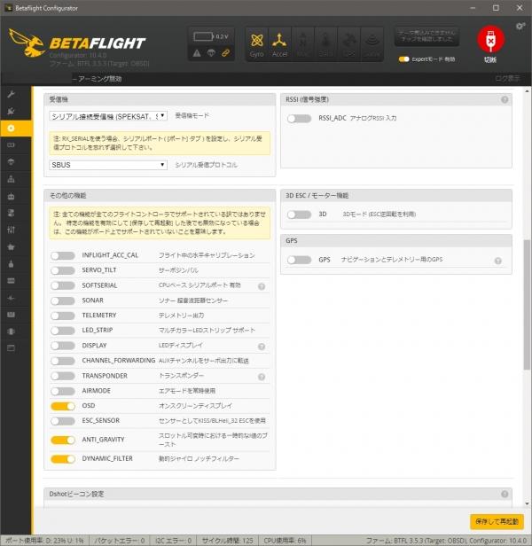 TALONX110-BF353-Default-Config2.jpg