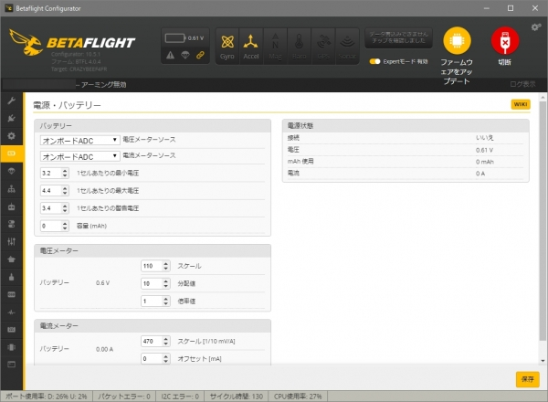 Twig-BF404-Default-Battery.jpg