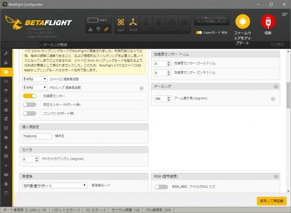 Twig-BF404-Default-Config2.jpg