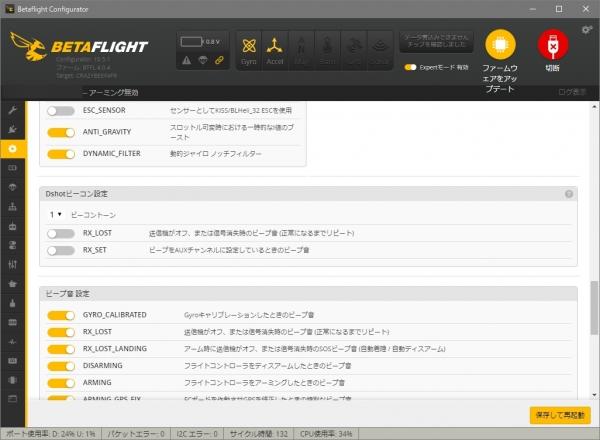 Twig-BF404-Default-Config4.jpg