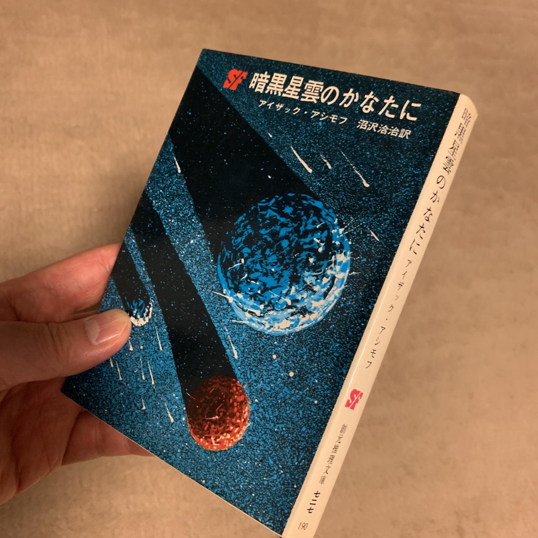 BOOKS / SF編 - 読書(SF)