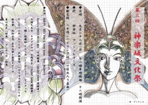2019.09.22神楽坂文化祭チラシ